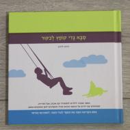 ספר ילדים להתמודדות עם אובדן, מוות ואבל