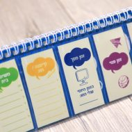 התארגנות וניהול זמן בחופש לילדים עצמאים ובריאים
