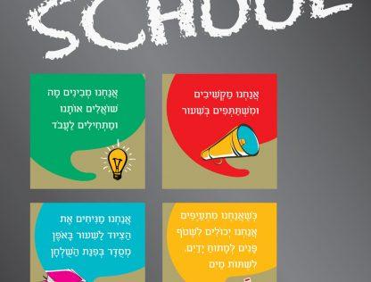 ניהול זמן תלמידים