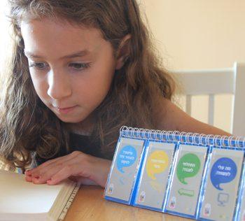 כלי עזר ללימוד התארגנות והכנת שיעורי בית. משמש להקניית הרגלים חדשים. אסטרטגיות למידה חיוניות.